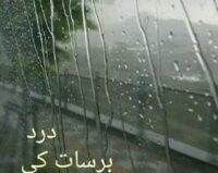 Dard  Barsat Ki   Bondon Mai   Basa Karta Haٰi-barish poetry in urdu