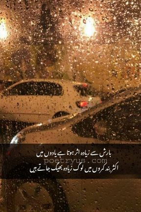 barish poetry pic download