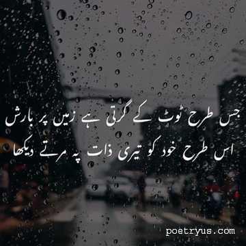 barish poetry urdu