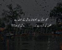 barish quotes in urdu text