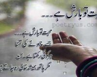 barish quotes with images in urdu