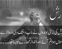 barish romantic poetry images
