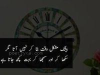 Byshak Mushkil Waqt Bta Kar Nahi Ata Magar-bura waqt images
