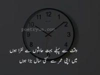 Waqt Sy Phaly Bohat Sy Hadso Sy Lara Hon-guzra waqt poetry in urdu