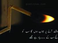 Waqt Any Par Jawab Don Ga Sab Ko-guzra waqt shayari