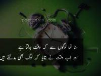 Suna Tha Logo Sy Ky Waqt Badlta Hai-quotes on waqt in urdu