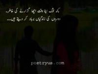 Kuch Log Apna Waqat Asha Guzarny Ki Khatir