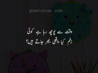 Waqt Sy Poch Raha Hai Koi-urdu poetry on waqt ki ahmiyat