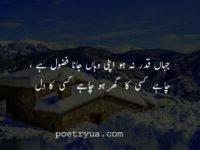 Jaha Qadar Na Ho Apni Waha Jana Fazol Hai