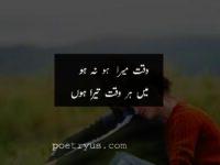 Waqt Mara Ho Na Ho