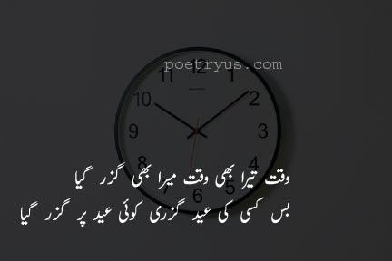 Waqt Tara B Waqt Mara B Guzar Gya-waqt guzarna poetry