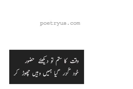 Waqt Ka Sitam To Dakhiy Hazor-waqt images