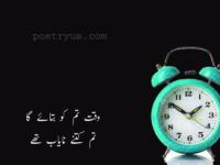 Waqt Tum Ko Btay Ga-waqt ki pabandi shair