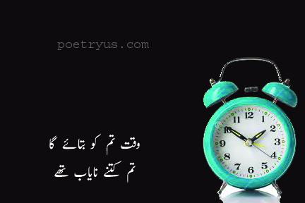 Waqt Ki pabandi Poetry in Urdu by Allama Iqbal