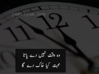 Wo Waqat Nahi Dy Pata-waqt na dena poetry in urdu