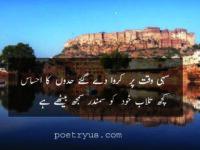 Sahi Waqt PAr Karwa Dy Gy Hado Ka Ahsas