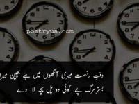 Waqt Ruksat Mari Ankhon Mai Hai Bachpan Mara-waqt quotes images in hindi