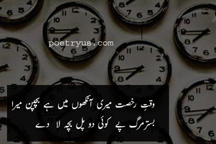 shayari on waqt ki pabandi in urdu