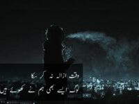 Waqt Azala Na Kar Saka-zindagi aur waqt quotes in urdu
