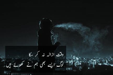 waqt sad love shayari