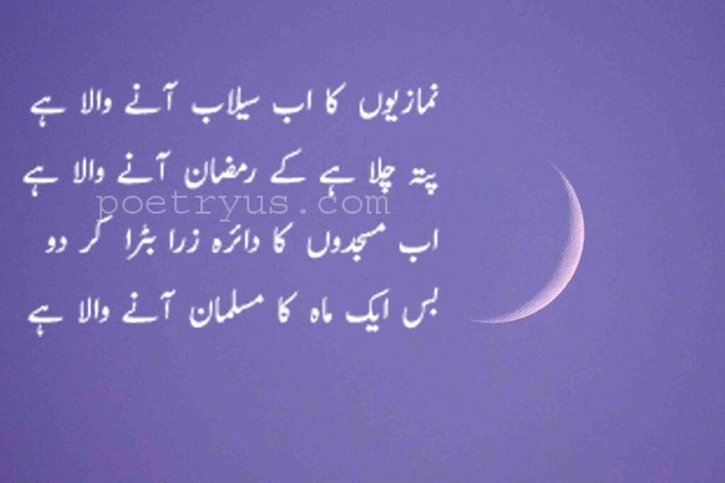 islamic ramadan shayari dp