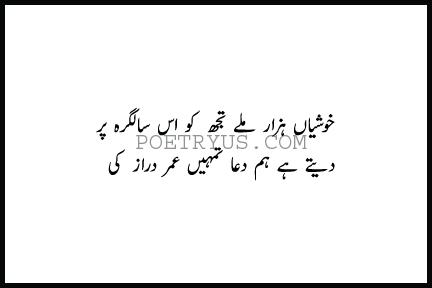 dua birthady poetry