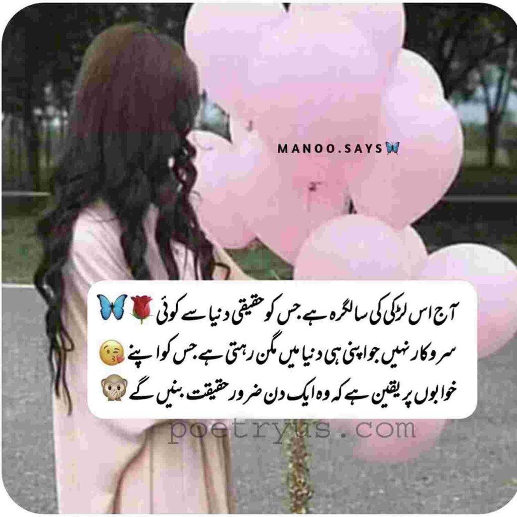 wishing for girl