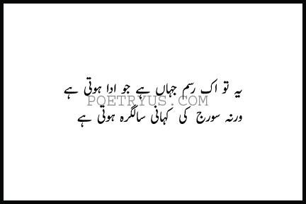 birthday poetry in urdu sms