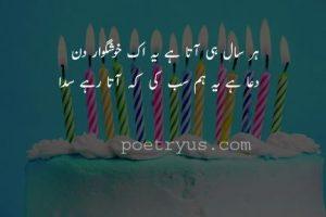 birthday wishes for brother in urdu shayari