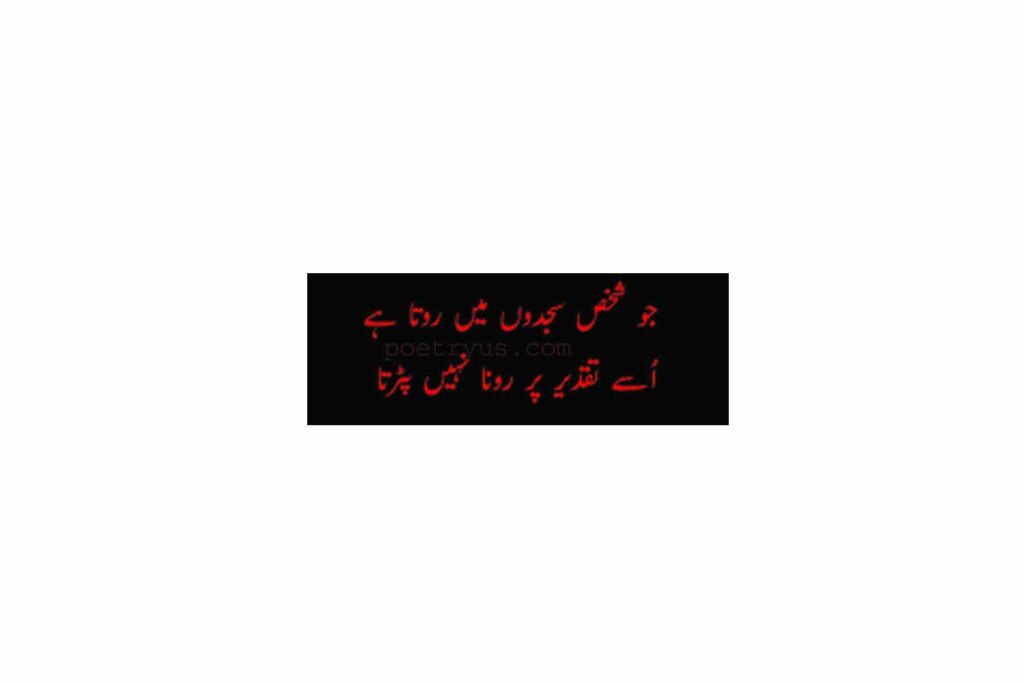 sajde poetry