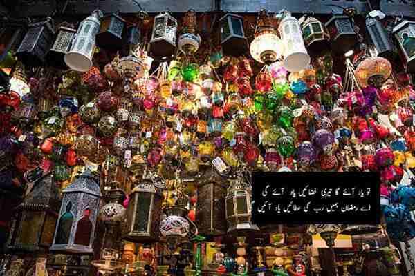 poetry ramadan kareem