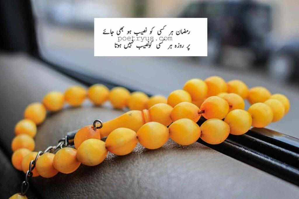 ramzan naseeb poetry