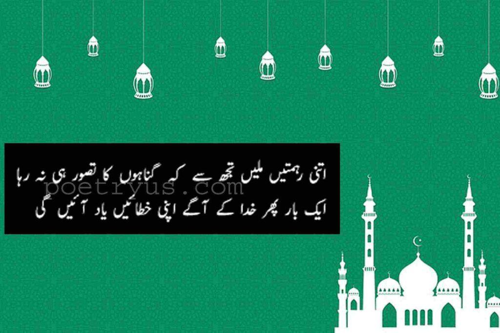 khuda poetry shayari