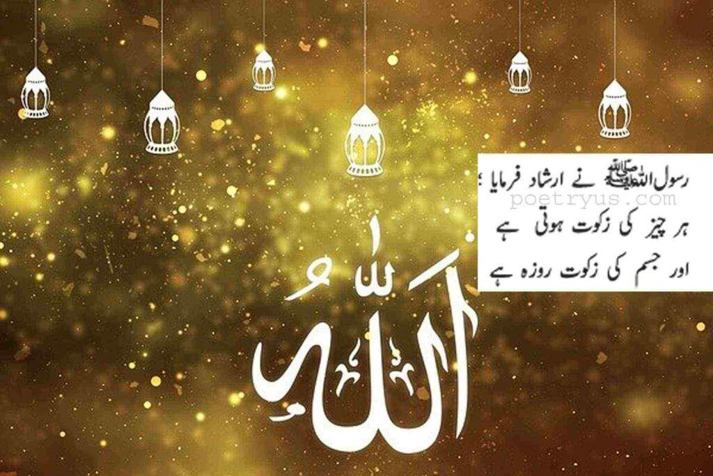 roza zukat shayari in urdu