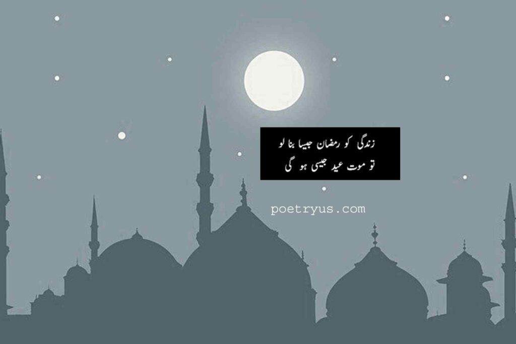 zindagi ramadan 2021