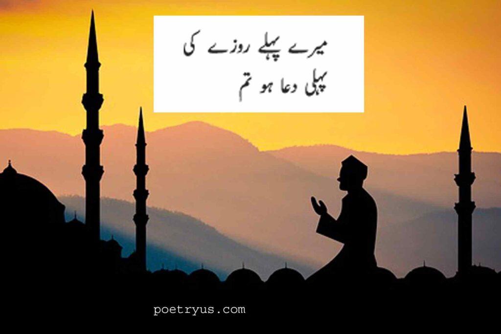 roza dua in urdu poetry