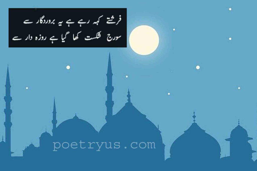 farishta shayari urdu