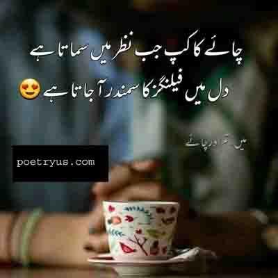 Chaye Tea Poetry in Urdu