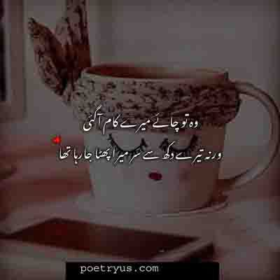 chai love quotes in hindi