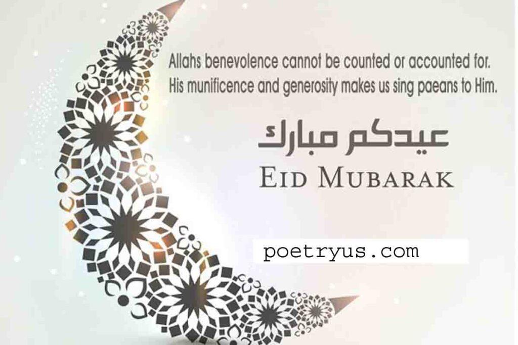 eid mubarak shayari in urdu