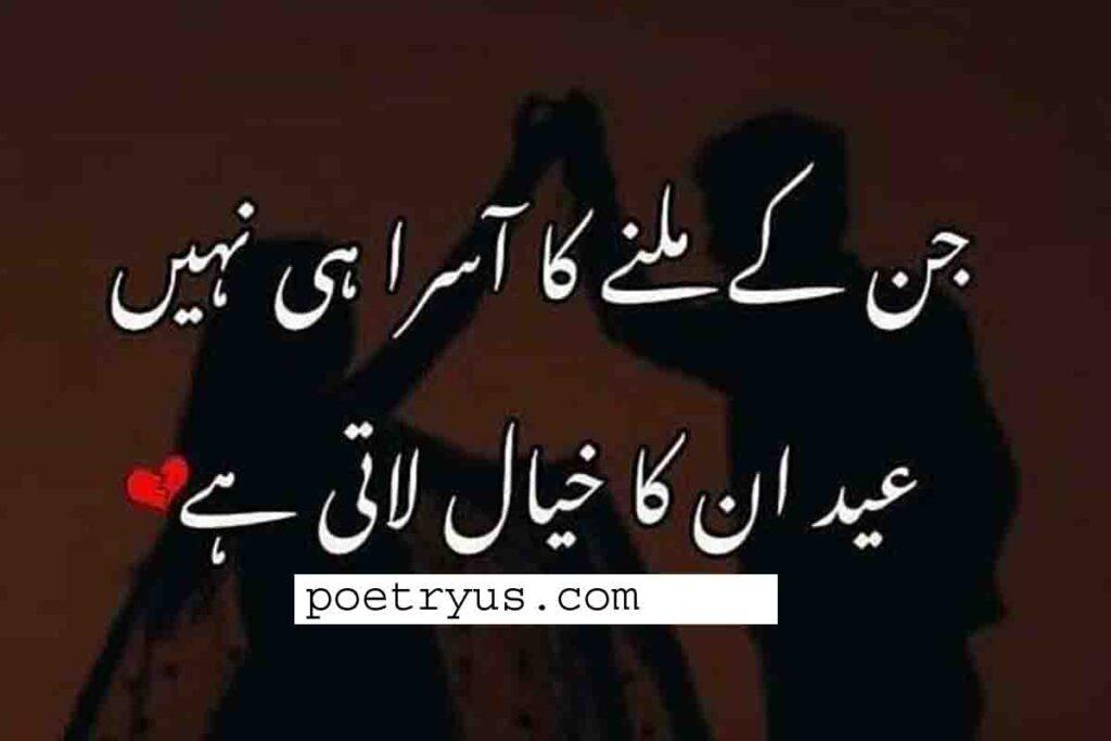 eid mubarak wishes girlfriend in urdu