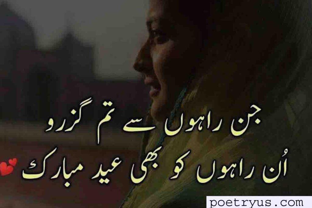 eid mubarak wishes massage in urdu
