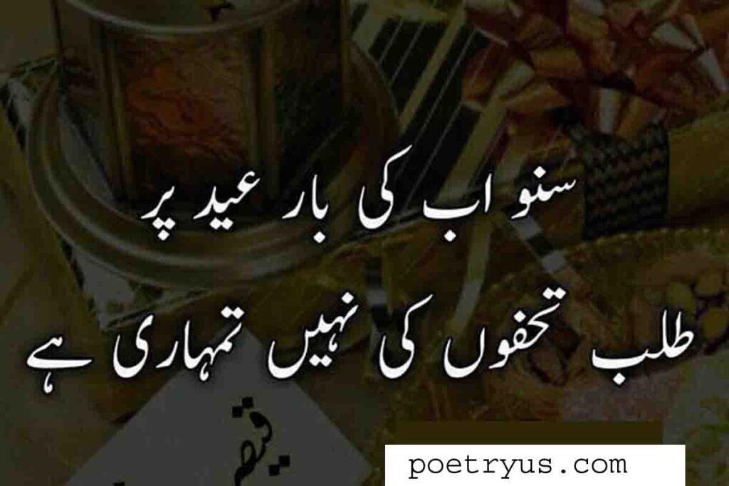 eid mubarak wishes for fiance in urdu