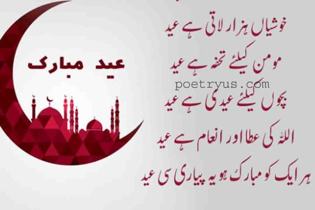 eid poetry in urdu 2 lines sms