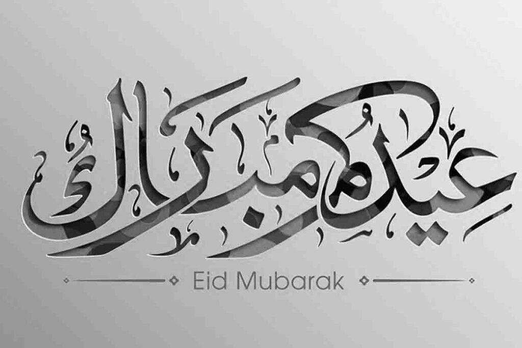 greeting eid mubarak