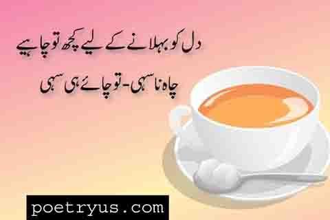 2 line shayari on chai