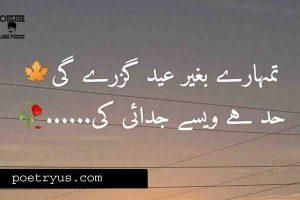 eid par judai poetry in urdu