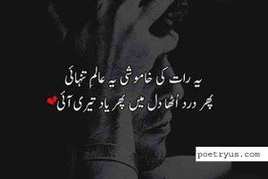 raat quotes in urdu