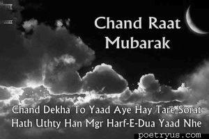 chand raat wishes for husband in urdu
