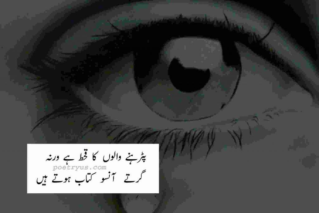 khoon k anson poetry